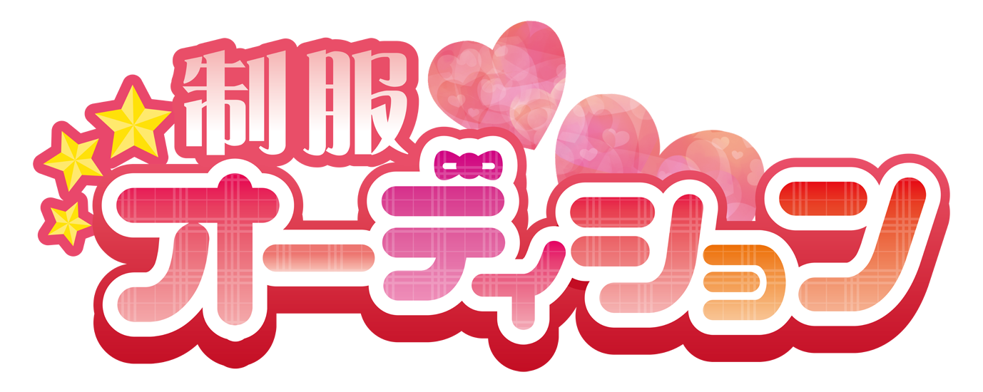 東京横浜千葉埼玉の大手リフレ「制服オーディション」ポータルサイト